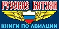 http://русские-витязи.рф