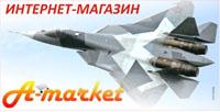 https://www.amarket-model.ru/